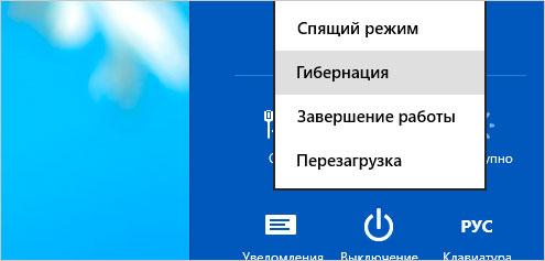 Режим гибернации в Windows