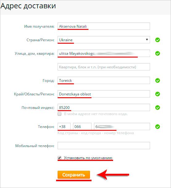 Как правильно заполнить адрес доставки на алиэкспресс на телефоне