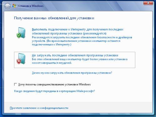 windows 7 не загржать обновления