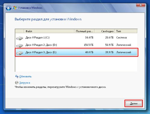 выбор раздела для устаноки установки windows 7