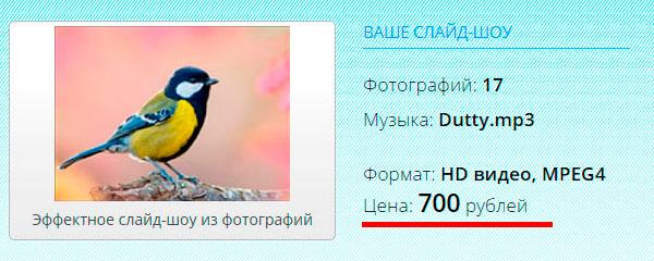 слайд-шоу за 700 рублей
