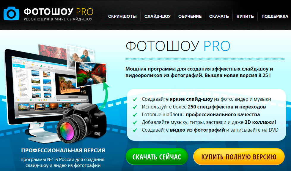 фотошоу pro, программа для создания видео из фото онлайн