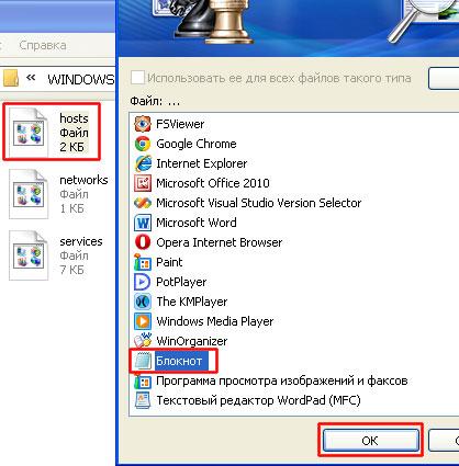 открыть файл hosts через блокнот