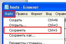 сохранить файл hosts