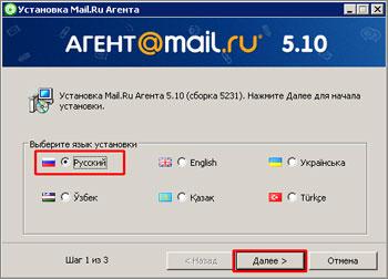 Файлы Mail Ru Агента