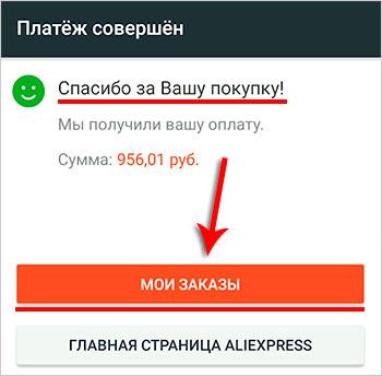 Как оформить заказ на алиэкспресс с телефона