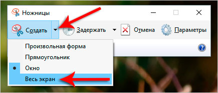 ножницы, создать скриншот всего экрана