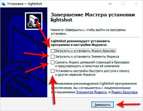 установка LightShot