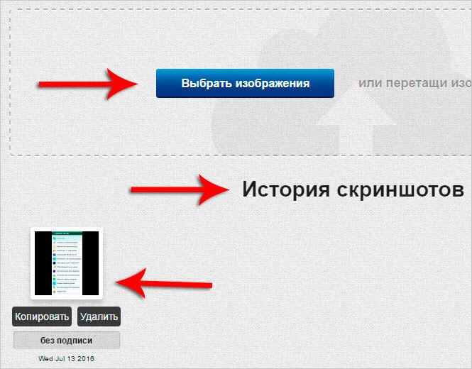 история скриншотов