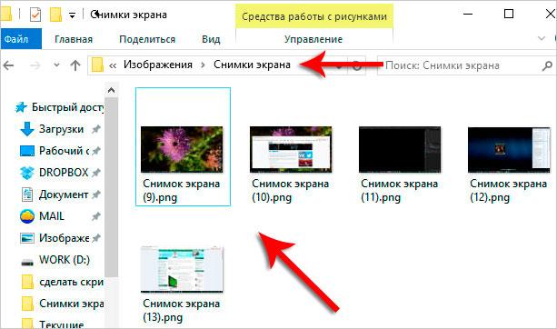 Как сделать снимок с экрана виндовс 10
