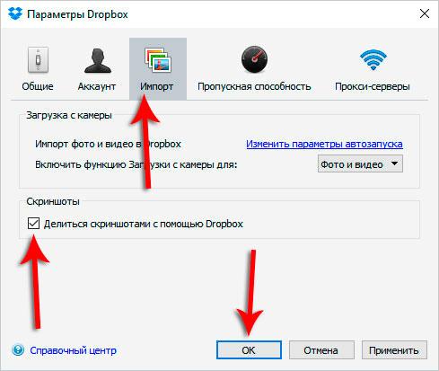 скриншоты в dropbox