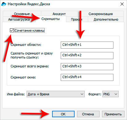 скриншоты в яндекс диск