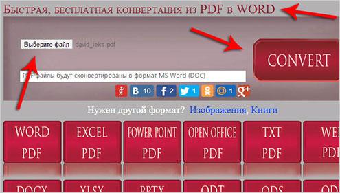 Скачать конвертировать файл pdf в word онлайн