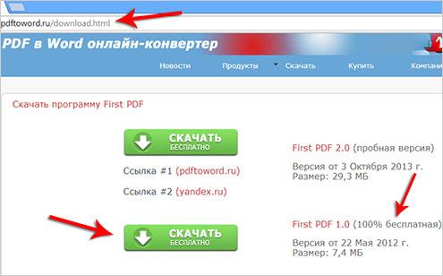 First Pdf 1.0 Скачать Бесплатно На Русском - фото 9
