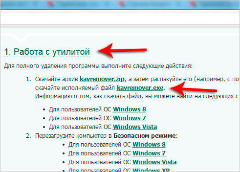 Kavremover Скачать С Официального Сайта - фото 6