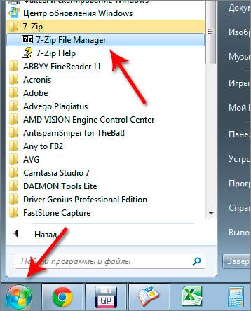 программа 7 Zip скачать бесплатно для Windows 7 - фото 6