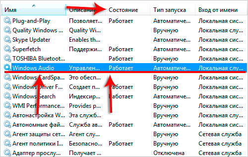 служба Windows Audio, пропал звук на компьютере