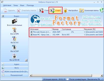 конвертирование выбранных файлов