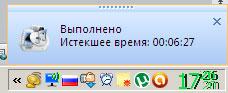 конвертирование файлов завершено