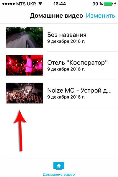 видео на айфоне