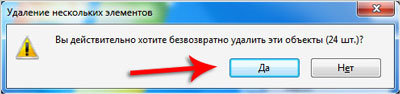 Безвозвратное удаление файлов из Корзины