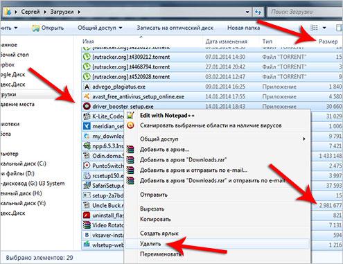 Очистить папку Загрузки от ненужных файлов