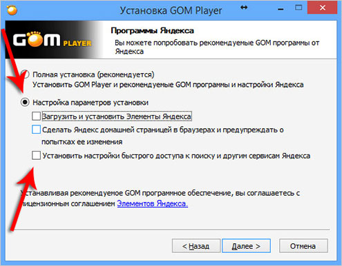 Установить GOM Player