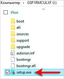 установочные файлы windows