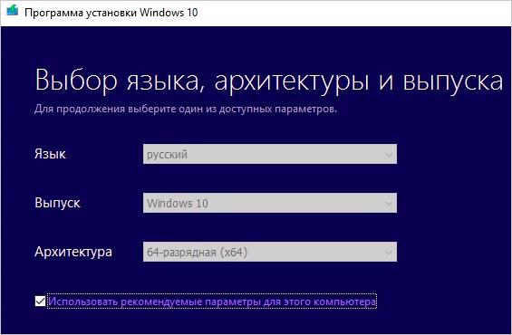 выбор языка windows