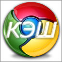 Как в Google Chrome очистить кэш