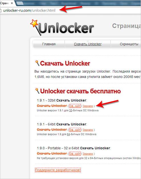 Скачать волшебную палочку для удаления программ unlocker