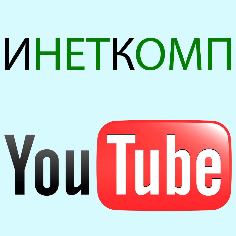Поздравление каналу на ютубе письменно