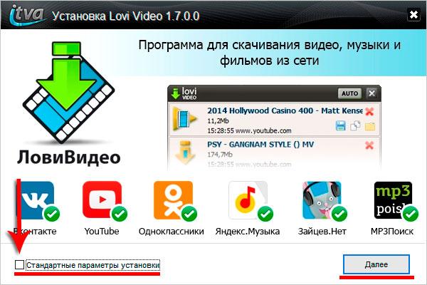 лови видео 1.6.0.0