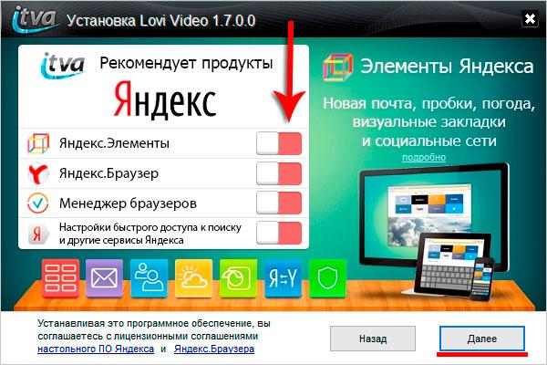 программа лови видео установить бесплатно