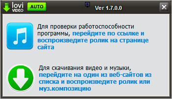 ЛОВИВИДЕО LOVIVIDEO 1 2 0 RUS СКАЧАТЬ БЕСПЛАТНО