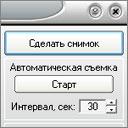 Фото с веб камеры сделать снимок с веб