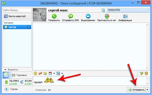 Как найти свой пароль для icq с помощью x-plore?