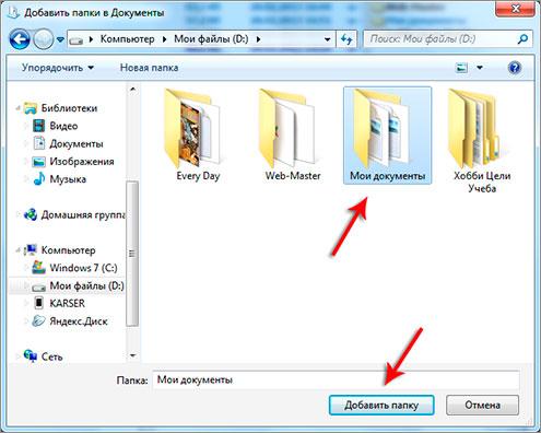 Мои документы диск с