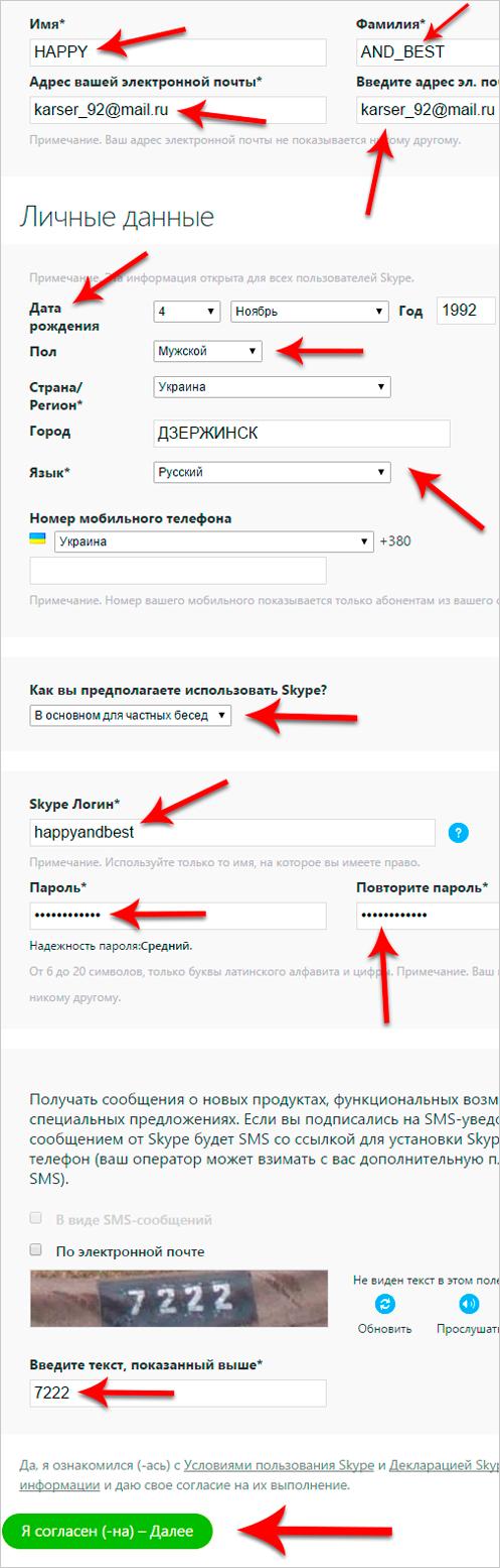Как создать свое имя в скайпе