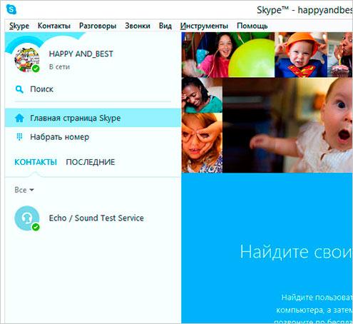 Как это сделать скайп регистрация