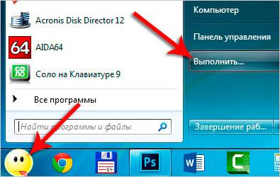 Windows 7 стал долго выключаться