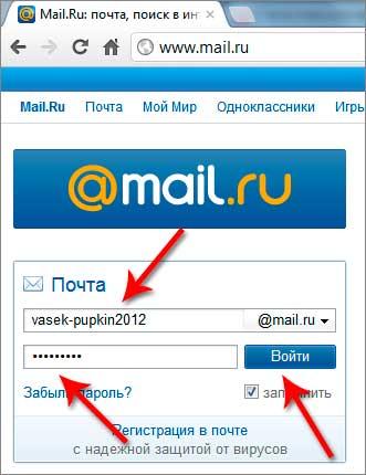 Mail.ru почта вход в почтовый ящик mail.ru моя страница.
