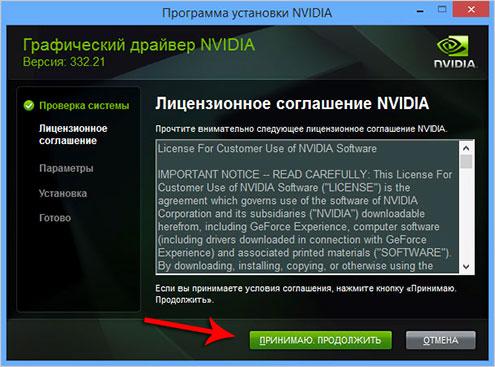 драйвер Nvidia Geforce 6150se Nforce 430 скачать драйвер Windows 7 - фото 8