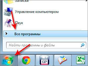 Как удалить программу с ноутбука виндовс 7