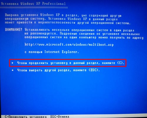 продолжение установки windowsxp в выбранный раздел