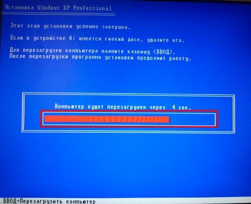 перезагрузка компьютера