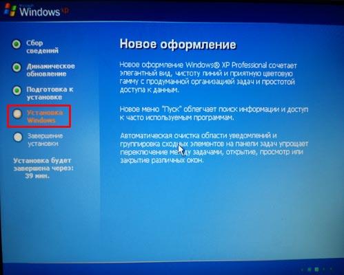 основной процесс установки windows xp