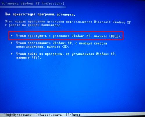 приступаем к установке windows xp