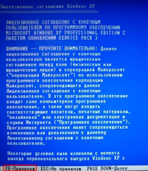 приняте лицензионного соглашения при установке windows xp