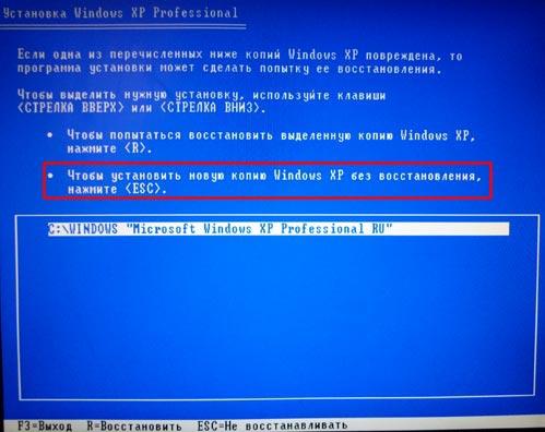 установка новой копии windows xp
